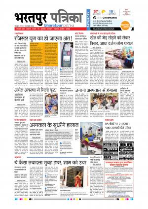 Bharatpur - Read on ipad, iphone, smart phone and tablets.