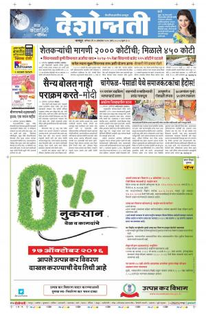 15th Oct Nagpur - Read on ipad, iphone, smart phone and tablets.
