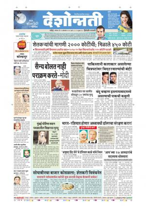 15th Oct Hingoli  - Read on ipad, iphone, smart phone and tablets.