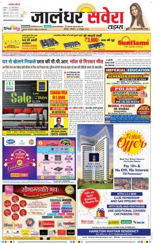 Jalandhar Savera - Read on ipad, iphone, smart phone and tablets.