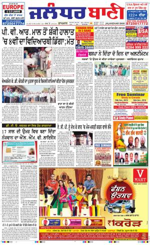 Jalandhar bani - Read on ipad, iphone, smart phone and tablets.