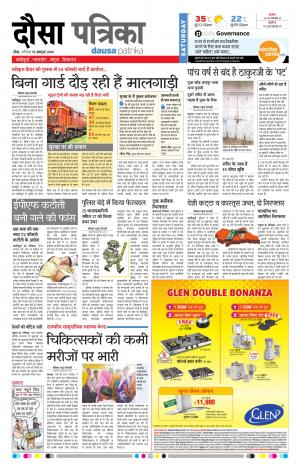 dausa 15-10-2016 - Read on ipad, iphone, smart phone and tablets.