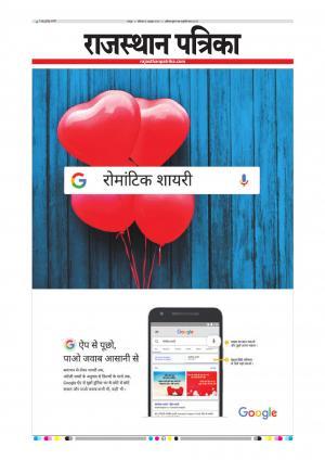 Sawaimadhopur - Read on ipad, iphone, smart phone and tablets.