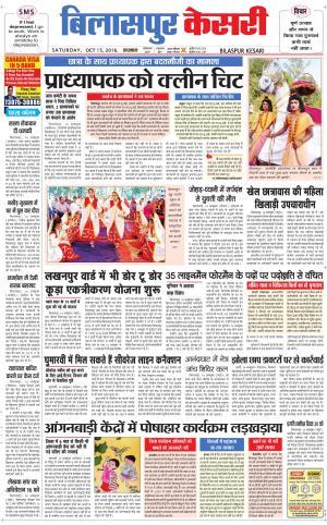 Bilaspur kesari - Read on ipad, iphone, smart phone and tablets.