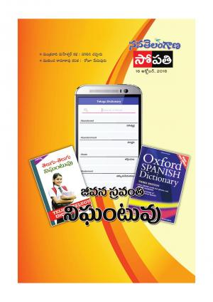 Sopathi Weekly - Read on ipad, iphone, smart phone and tablets.