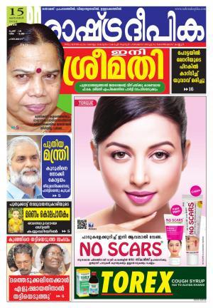 Rashtradeepika palakkad 15-10-2016 - Read on ipad, iphone, smart phone and tablets.