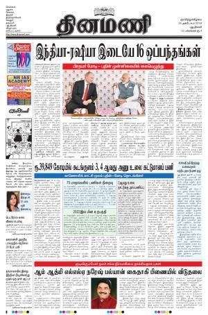 Dinamani-New Delhi - Read on ipad, iphone, smart phone and tablets.