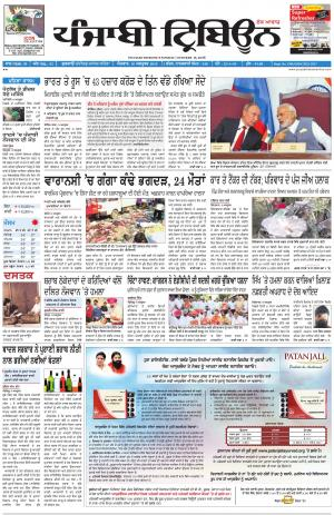 PT_16_october_2016_Delhi - Read on ipad, iphone, smart phone and tablets.