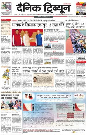 DT_16_october_2016_Karnal - Read on ipad, iphone, smart phone and tablets.