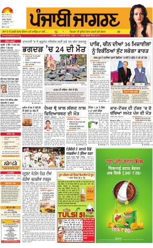 MOGA/FARIDKOT/MUKTSAR  : Punjabi jagran News : 16th October 2016 - Read on ipad, iphone, smart phone and tablets.