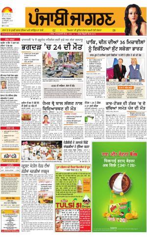 Hoshiarpur  : Punjabi jagran News : 16th October 2016 - Read on ipad, iphone, smart phone and tablets.