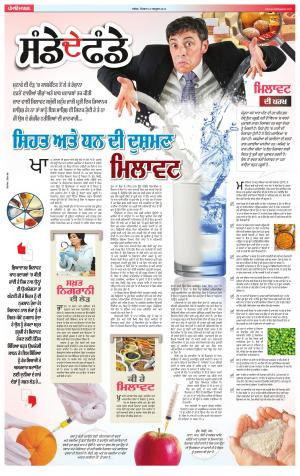 SUPPLEMENT  : Punjabi jagran News : 16th October 2016 - Read on ipad, iphone, smart phone and tablets.