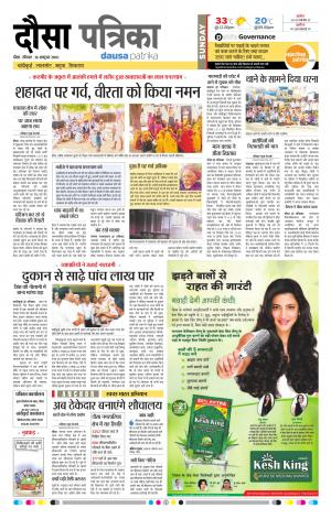 Dausa 16-10-2016 - Read on ipad, iphone, smart phone and tablets.