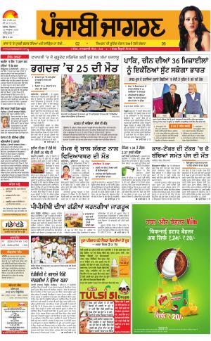 Tarantaran  : Punjabi jagran News : 16th October 2016 - Read on ipad, iphone, smart phone and tablets.