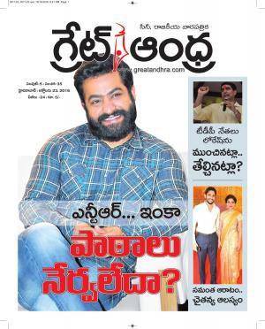 Greatandhra Epaper