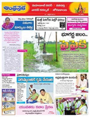16-10-16 Mahabubnagar - Read on ipad, iphone, smart phone and tablets.