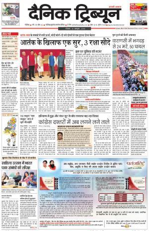 Dainik Tribune (Chandigarh) - Read on ipad, iphone, smart phone and tablets.