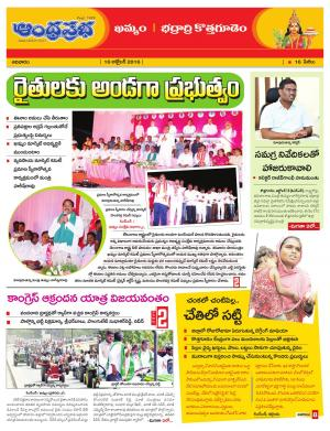 16-10-16 Khammam - Read on ipad, iphone, smart phone and tablets.
