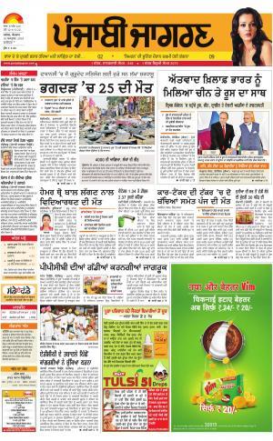 JALANDHAR  : Punjabi jagran News : 16th October 2016 - Read on ipad, iphone, smart phone and tablets.