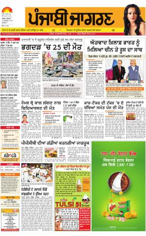 JALANDHAR Dehat  : Punjabi jagran News : 16th October 2016 - Read on ipad, iphone, smart phone and tablets.