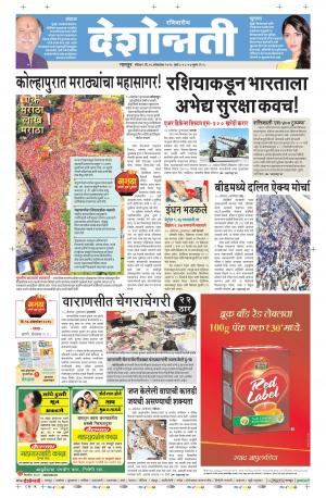 16th Oct Chandrapur - Read on ipad, iphone, smart phone and tablets.