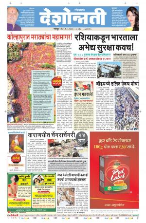 16th Oct Nagpur - Read on ipad, iphone, smart phone and tablets.