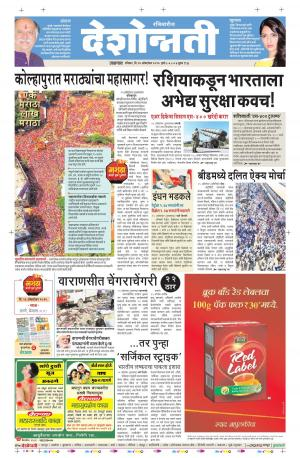 16th Oct Jalgaon  - Read on ipad, iphone, smart phone and tablets.