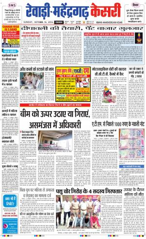 Rewari kesari - Read on ipad, iphone, smart phone and tablets.