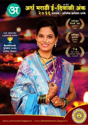 Aarth Marathi Diwali Ank (अर्थ मराठी ई दिवाळी अंक २०१५) - संपादक: अभिषेक ज्ञानेश्वर ठमके - Read on ipad, iphone, smart phone and tablets.
