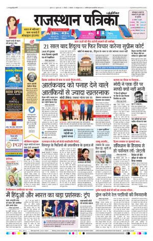 Rajasthan patrika chennai - Read on ipad, iphone, smart phone and tablets.