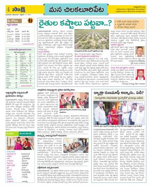 Guntur Amaravathi Constituencies - Read on ipad, iphone, smart phone and tablets.
