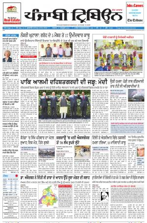 PT_17_october_2016_Delhi - Read on ipad, iphone, smart phone and tablets.