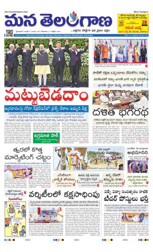 17-10-2016 - Read on ipad, iphone, smart phone and tablets.