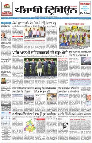 Punjabi Tribune - Read on ipad, iphone, smart phone and tablets.
