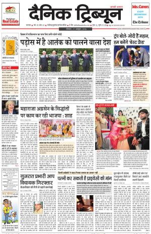DT_17_october_2016_Karnal - Read on ipad, iphone, smart phone and tablets.