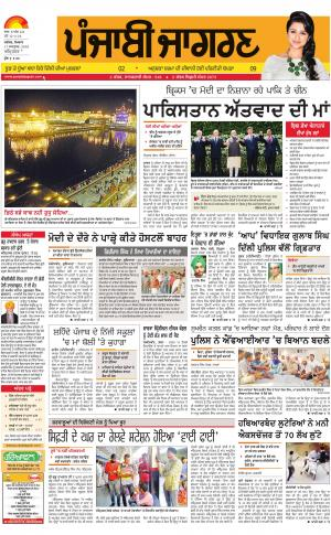 Tarantaran  : Punjabi jagran News : 17th October 2016 - Read on ipad, iphone, smart phone and tablets.
