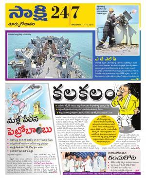 East Godavari District - Read on ipad, iphone, smart phone and tablets.