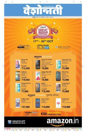 17th Oct Gadchiroli - Read on ipad, iphone, smart phone and tablets.