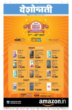 17th Oct Jalgaon - Read on ipad, iphone, smart phone and tablets.