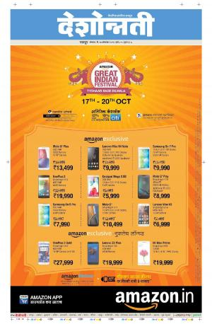 17th Oct Nagpur - Read on ipad, iphone, smart phone and tablets.