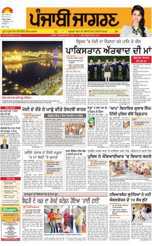 JALANDHAR  : Punjabi jagran News : 17th October 2016 - Read on ipad, iphone, smart phone and tablets.