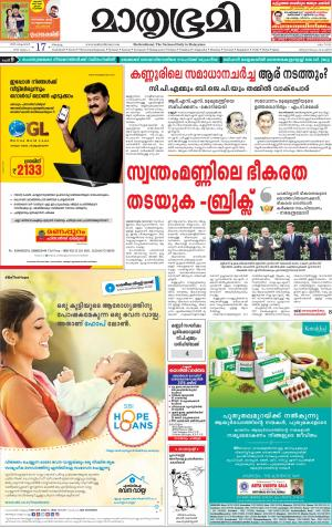 Trivandrum - Read on ipad, iphone, smart phone and tablets.
