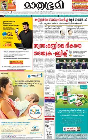 Pathanamthitta - Read on ipad, iphone, smart phone and tablets.