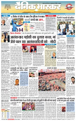 अकोला  नगर संस्करण - Read on ipad, iphone, smart phone and tablets.