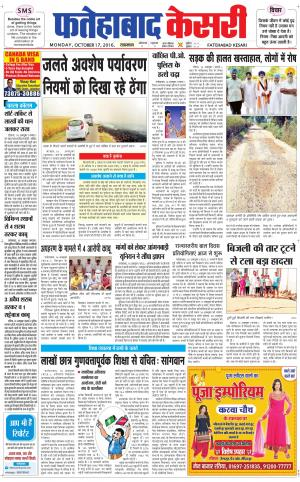 Fatehabad kesari - Read on ipad, iphone, smart phone and tablets.