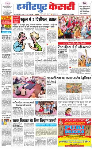 Hamirpur kesar - Read on ipad, iphone, smart phone and tablets.
