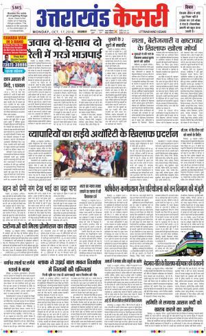 Uttrakhand kesari - Read on ipad, iphone, smart phone and tablets.