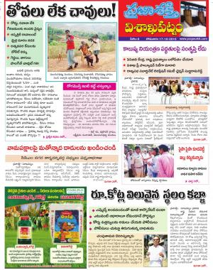 vishaka rural - Read on ipad, iphone, smart phone and tablets.