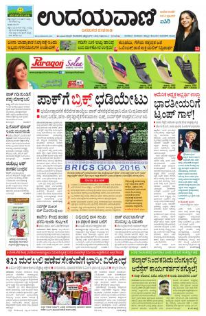 Hubli Edition - Read on ipad, iphone, smart phone and tablets.