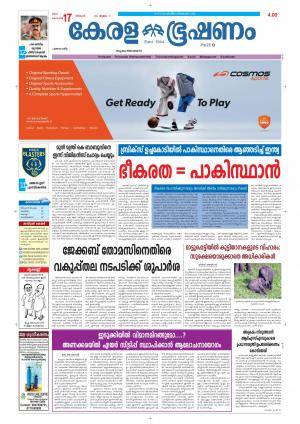 Keralabhooshanam (Thiruvalla Edition) - Read on ipad, iphone, smart phone and tablets.